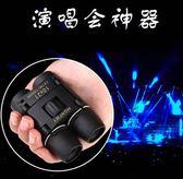 高品質 最新鏡片 高清高倍雙筒望遠鏡 微光夜視 8倍 126M/1000M