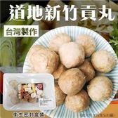 【海肉管家-免運費】陳家新竹原味貢丸-2盒【每盒300g±10%/約12~14顆】