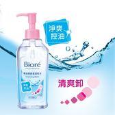 Biore零油感舒柔卸粧水(淨爽控油型)300ml
