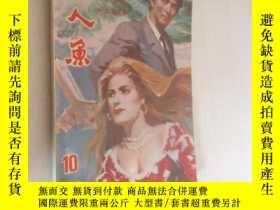 二手書博民逛書店美人魚罕見1987年總第10期Y19945