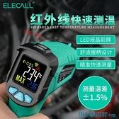 油溫計 紅外線測溫儀溫度計電子測油溫工業高精度手持測溫槍非接觸式測量 快速出貨