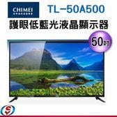 【信源電器】50吋 CHIMEI奇美液晶顯示器+視訊盒TL-50A500(安裝另計)配送到1樓