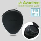 平廣 配件 Avantree Audition Pro Case AS9P 收納包 耳罩式耳機 耳罩耳機用 硬式 收納盒