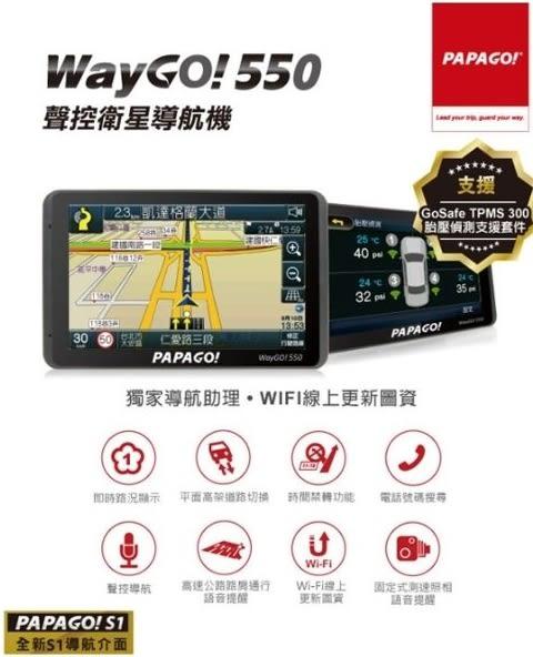 【贈觸控筆】PAPAGO WAYGO 550  5吋 WIFI 聲控 衛星導航