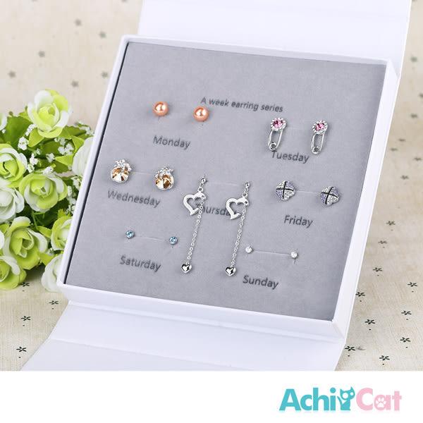耳環七件組AchiCat925純銀/白鋼/正白K 一週耳環 抗過敏耳針 首飾盒 出清價 限量搶購*一組價格*