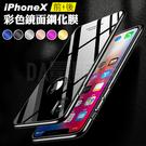 iPhone Xs 2.5D滿版 玻璃保護貼 彩色電鍍 前玻璃+後玻璃 9H鋼化 iXs 玻璃貼 保護貼 保護膜 3色