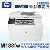 HP Color LaserJet Pro MFP M183fw 彩色雷射複合機 /適用 HP W2310A/W2311A/W2312A/W2313A