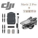 ◎相機專家◎ 預購 DJI 大疆 Mavic 2 Pro + 全能配件包 御 二代 專業版 空拍機 可折疊 公司貨