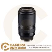 ◎相機專家◎ 預購 Tamron 騰龍 70-180mm F/2.8 Dill VXD A056 遠攝變焦 Sony E用 公司貨