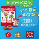 英國 Kiddylicious 迷你草莓椰子卷 mini stawberry Rolls 6.8gX8 (包)寶寶幼兒愛吃點心食品零食