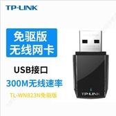 隨身WIFI TP-LINK TL-WN823N免驅版 300M高速USB無線網卡 免驅動台式機筆記本wifi接收器CY潮流