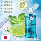 日本 原裝進口 熊野油脂 pharmaact 冰爽 涼感清爽 沐浴乳 600ml