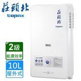 【莊頭北】TH-3106RF 自然排氣屋外公寓型熱水器(10L)-天然瓦斯