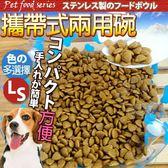 ~培菓 寵物網~DYY ~扣合式攜帶透明寵物骨型食碗L 2 種顏色