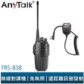 AnyTalk FRS-838 免執照無線對講機 送手持式麥克風 業務用長距離 NCC認證 (主機一年保固)