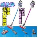 【威技】多功能無線充電手持吸塵器-水晶紫(NWV-107P)晶鑽藍(NWV-107B)