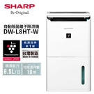 【結帳再折扣+24期0利率】SHARP 夏普 DW-L8HT-W 自動除菌離子除濕機 (3年保固) DW-H8HT/W 替代新款