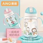 水杯Aing愛音嬰兒學飲杯手柄防摔兒童吸管杯寶寶喝奶防漏嗆重力球水杯 初語生活