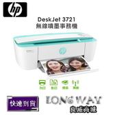 登錄送7-11$200~ HP DeskJet 3721 無線噴墨事務機 (DJ3721 ) (綠色)