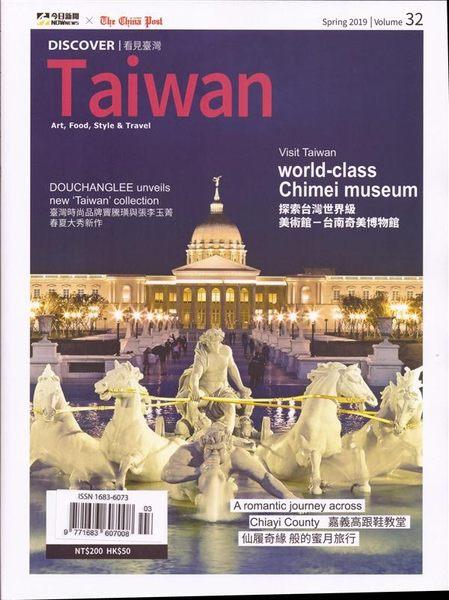 DISCOVER Taiwan 看見台灣 春季號/2019 第32期