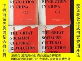 二手書博民逛書店The罕見Great Socialist Cultural Revolution in China 1 2 3 4