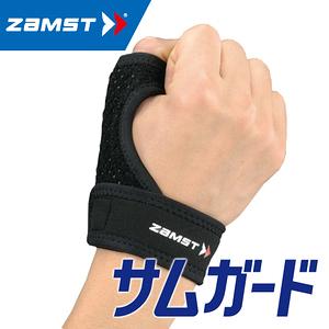【福健佳健康生活館】 ZAMST 大拇指護具 THUMB GUARD (原廠公司貨)