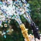 泡泡機 網紅吹泡泡機抖音電動加特林泡泡槍兒童手持棒器嬰兒無毒男孩玩具