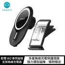 【愛瘋潮】Neekin 馭電 W2 車用磁吸支架無線充電器 夾式通用款