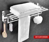 太空鋁浴室壁掛毛巾架免打孔衛生間廁所置物架摺疊浴巾架衛浴套裝 向日葵