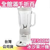 現貨 日本原裝 TESCOM TM856TW 果汁機 1000ML 碎冰功能 公司貨 保固一年【小福部屋】