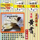 PD015【野生黃耆の5年根】►均價【700元/斤】►共(5斤/5包/3000g)║✔食品包✔SGS檢驗