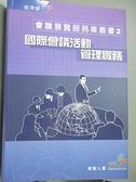 【書寶二手書T3/大學社科_EPJ】國際會議活動管理實務_柯樹人