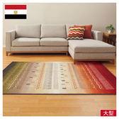 ★(網購限定)埃及進口地毯 Mirabelle  160X235 NITORI宜得利家居