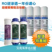 一般三道淨水器/RO逆滲透/一年份濾心共7支《免運費》贈餘氯測試液