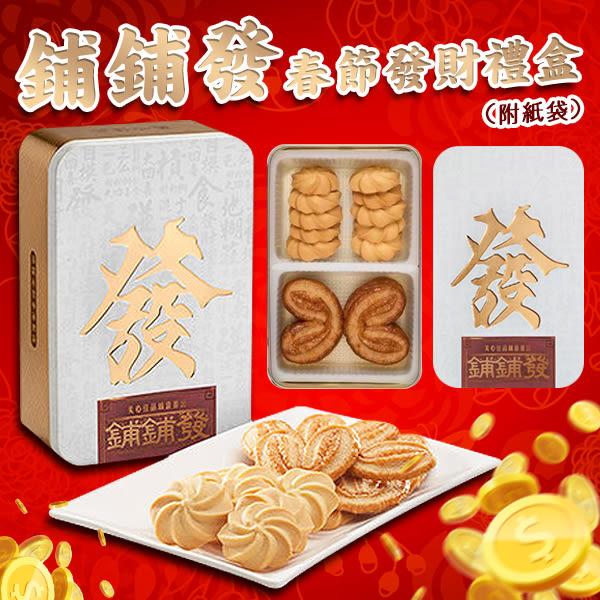 香港美心 鋪鋪發 春節發財禮盒(附紙袋)
