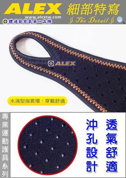 【ALEX】潮型系列-護腕(1入) N-01