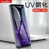附紫光燈 三星 Galaxy S8 S9 Plus Note8 鋼化膜 UV液態膠 3D鋼化膜 帶液體 滿版 螢幕保護貼 硬膜 玻璃貼