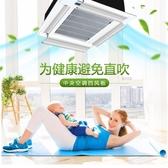 中央冷氣擋風板天花導風罩配件調節風向檔冷風口防直吹JY【限時八折】