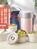 燜燒杯 物生物保溫桶便當盒學生燜燒杯壺成人商用家用大容量多層飯盒提鍋 小宅女