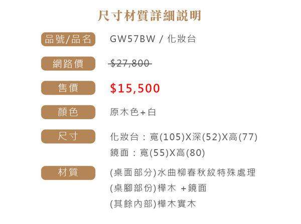 化妝台 梳妝台 鏡台 南法普羅旺斯 法式熱銷鄉村款【GW57BW 】品歐家具