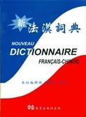 (二手書)新法漢詞典
