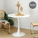 圓桌 茶几 咖啡桌 餐桌【K0011】Lena簡約圓形餐桌80X80 收納專科
