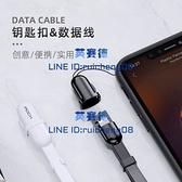 鑰匙扣掛繩數據線便攜隨身充電線傳輸線【英賽德3C數碼館】