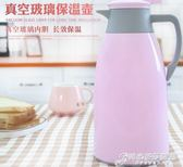 家用保溫壺四色可選家用保溫瓶大容量 熱水壺保溫 家用暖壺保暖瓶igo 時尚芭莎