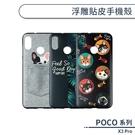 POCO X3 Pro 3D浮雕彩繪手機殼 保護殼 保護套 防摔殼