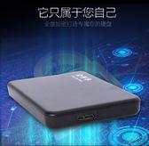 金科華移動硬盤250G移動硬盤可加密  晶彩生活