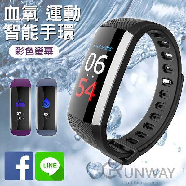 【R】環保充電 彩色螢幕 觸控智慧手環 防水 支援LINE FB 繁體中文顯示不亂碼 運動手環 游泳手環