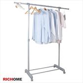 【RICHOME】 CL-1002《閃銀單桿伸縮衣架》衣架 衣櫥 衣櫃 吊衣架 衣帽架
