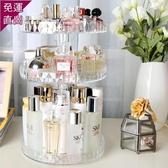 化妝盒 鉆石加大化妝品收納盒透明亞克力旋轉置物架桌面護膚品梳妝台整理