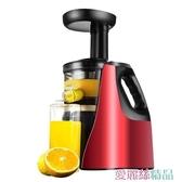 榨汁機榨汁機家用全自動果蔬多功能原汁機小型炸水果汁機低速LX 春季上新